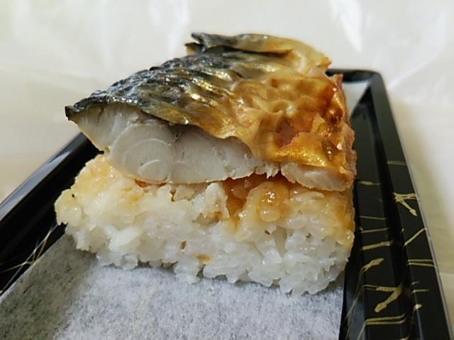 焼さば寿司断面