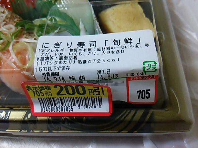 にぎり寿司「旬鮮」値札