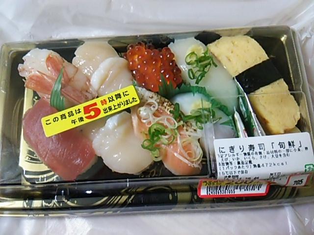 にぎり寿司「旬鮮」外観