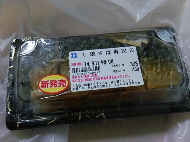 焼さば寿司外観