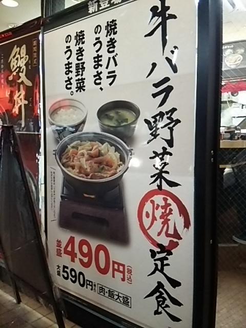 牛バラ野菜焼定食