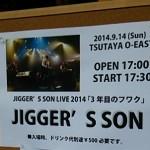 JIGGERSSON20140914後編サムネイル