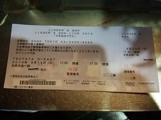 JIGGERSSON20140914当日券