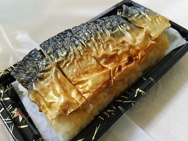 焼さば寿司メイン
