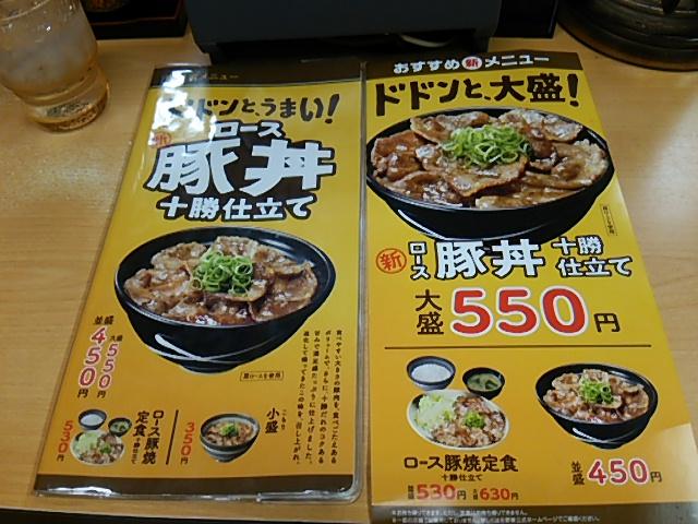 ロース豚丼十勝仕立てメニュー