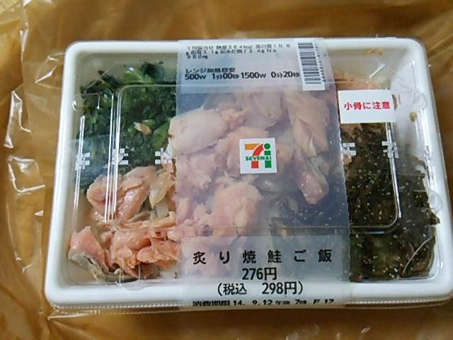 炙り焼鮭ご飯外観
