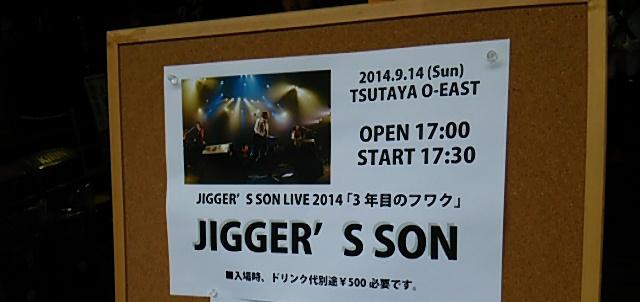 JIGGERSSON20140914後編メイン