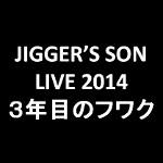 JIGGERSSON2014記事用サムネイル