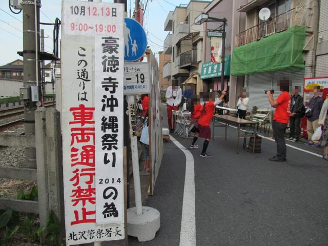 豪徳寺沖縄祭り2014車両通行止め