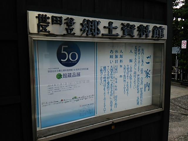 世田谷区郷土資料館入口