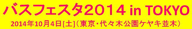 バスフェスタ2014inTOKYOメイン画像