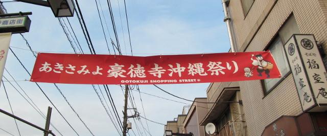 豪徳寺沖縄祭り2014メイン