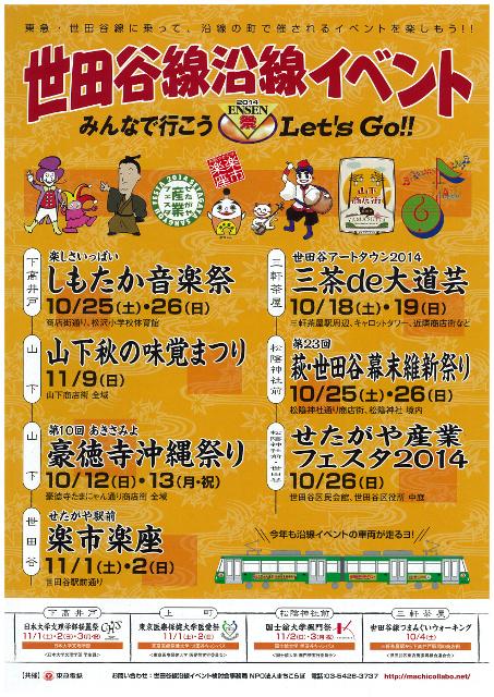 世田谷線沿線イベントチラシオモテ20141010