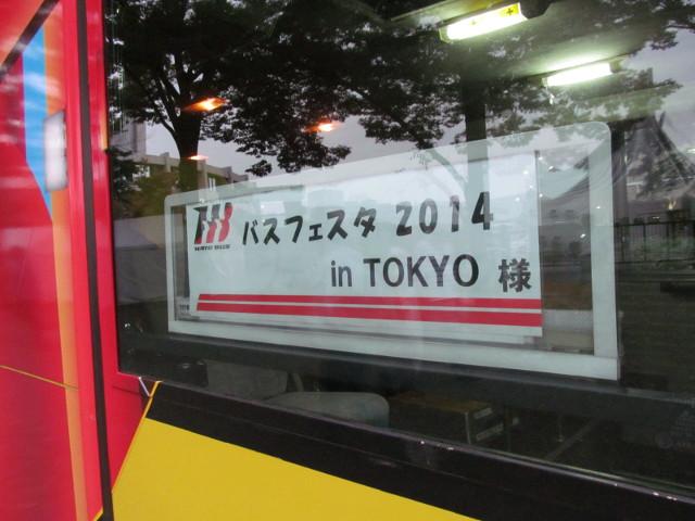 はとバスお客さまの団体名
