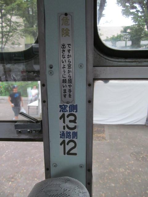 弁慶号座席番号