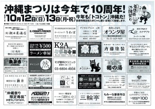 豪徳寺沖縄祭り2014チラシウラ