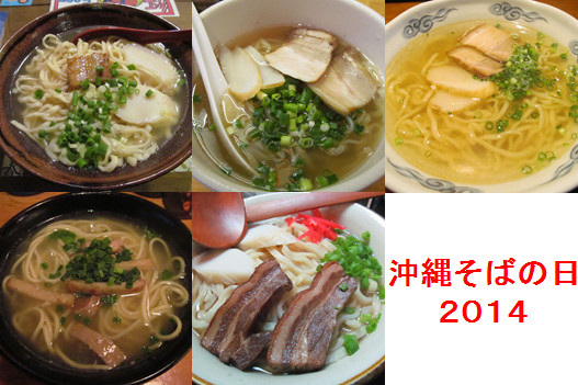 沖縄そばの日2014まとめメイン画像