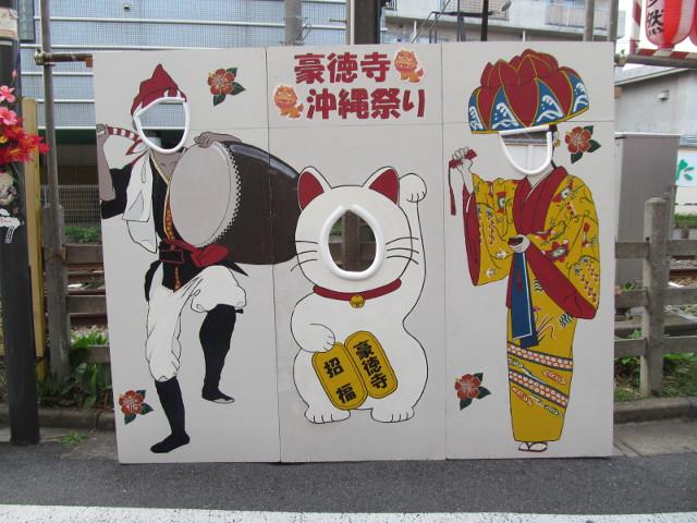 豪徳寺沖縄祭り2014顔出しパネル