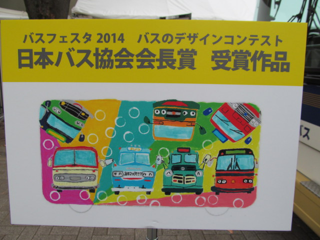 日本バス協会会長賞