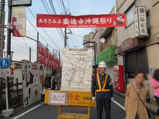 豪徳寺沖縄祭り2014終点