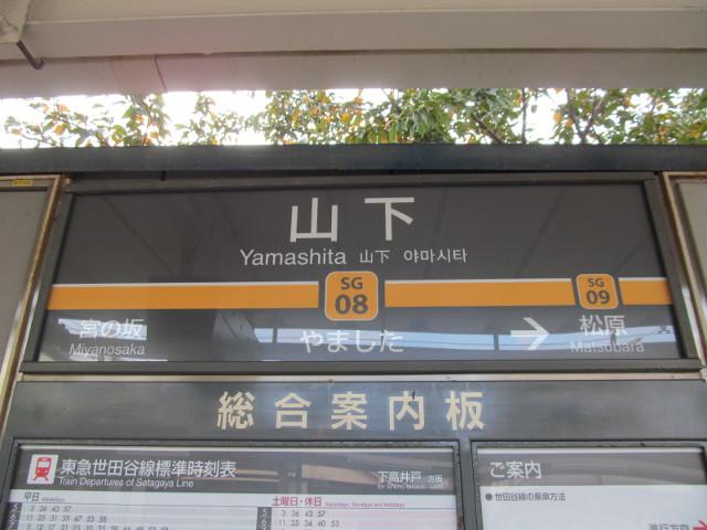 世田谷線山下駅に到着