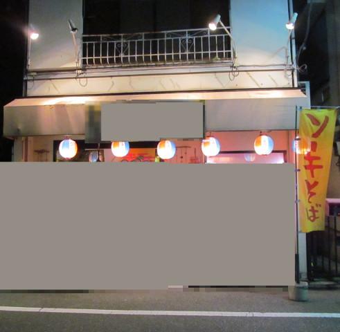 近所の沖縄料理屋さん外観