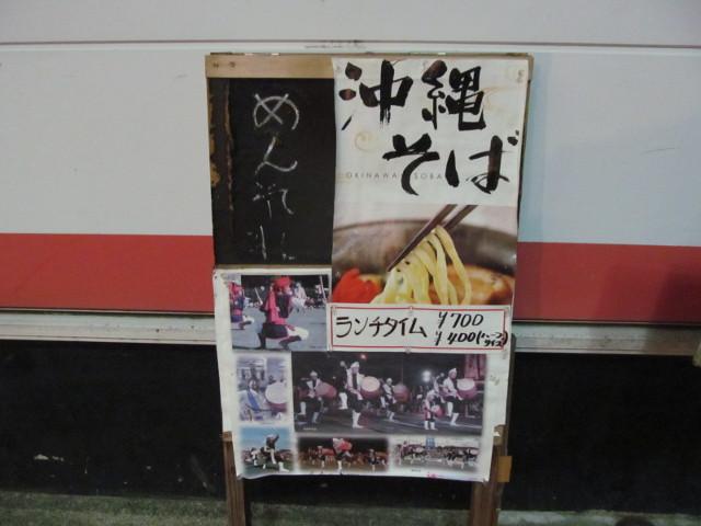 摩文仁1階入口の沖縄そば立て看板