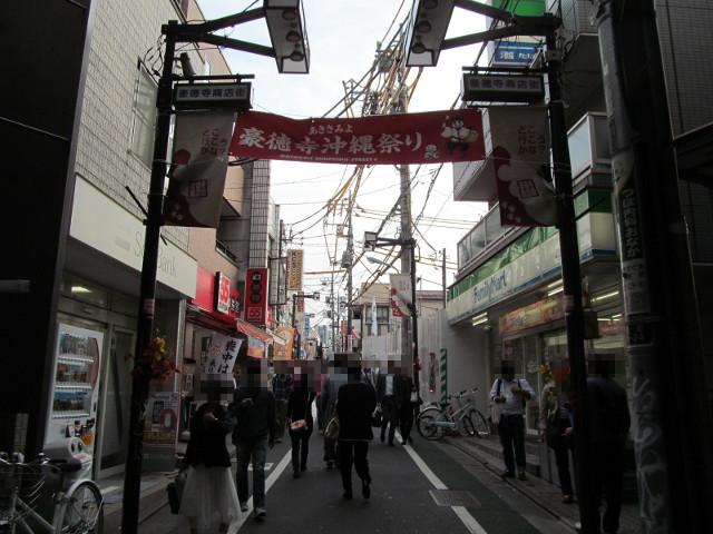 豪徳寺沖縄祭り2014入口