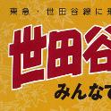 世田谷線沿線イベント2014サムネイル