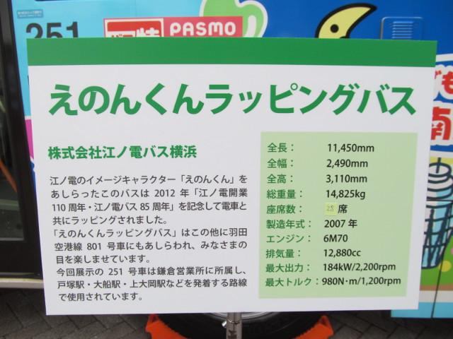 江ノ電バス説明板