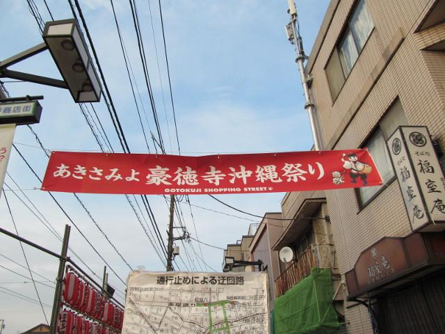 豪徳寺沖縄祭り2014終点から見た横断幕