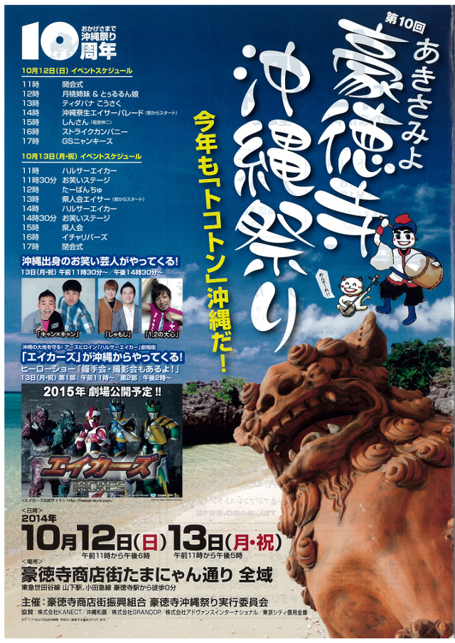 豪徳寺沖縄祭り2014チラシ左アップ