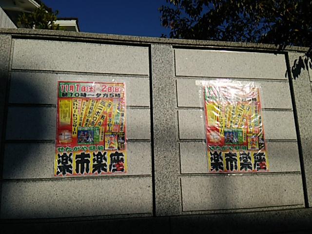街に貼られた楽市楽座のB3ポスターその1