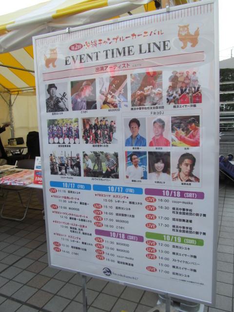 第2回沖縄チャンプルーカーニバル屋外ステージTIMETABLE