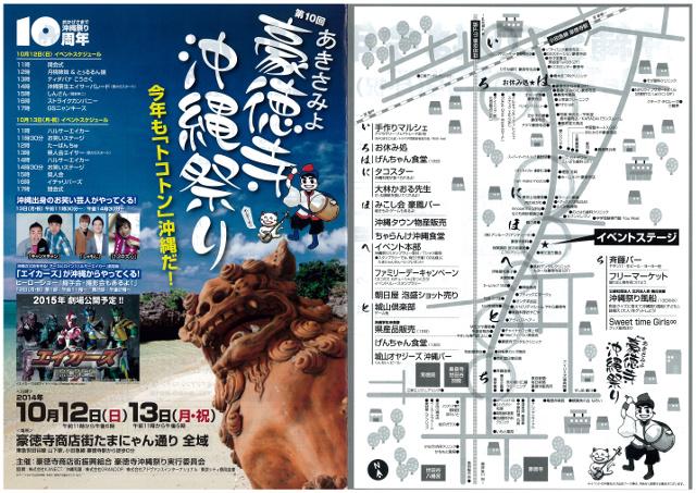 豪徳寺沖縄祭り2014チラシオモテ