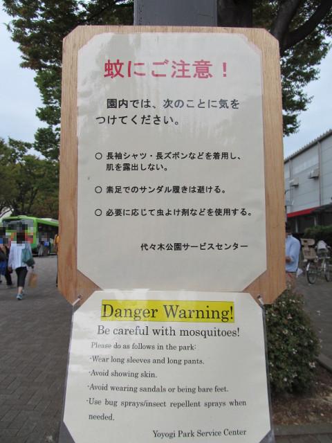 蚊に注意看板アップ1