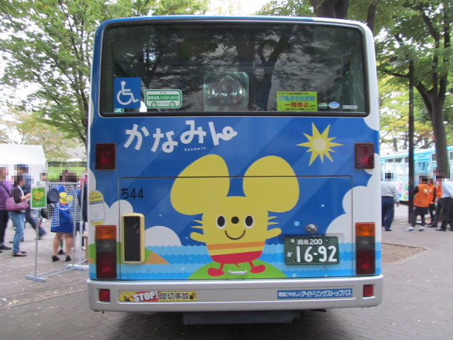 神奈川中央バス後ろ