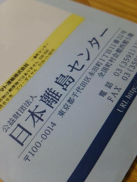 日本離島センター封筒アップ