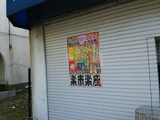 街に貼られた楽市楽座のB3ポスターその2
