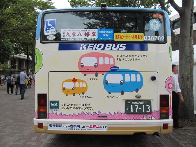 京王バス後ろ