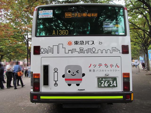 東急バスうしろ