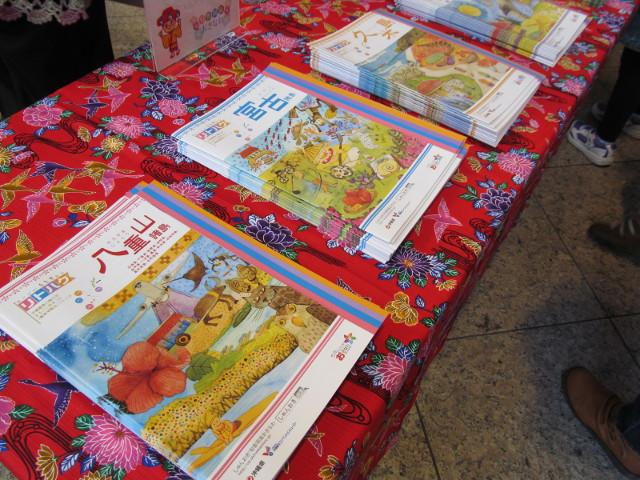 八重山宮古久米島のパンフレット