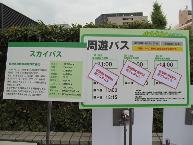 周遊バス終了の看板