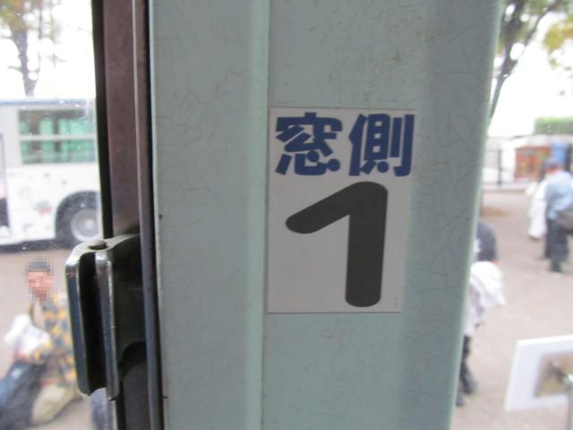 弁慶号先頭座席番号