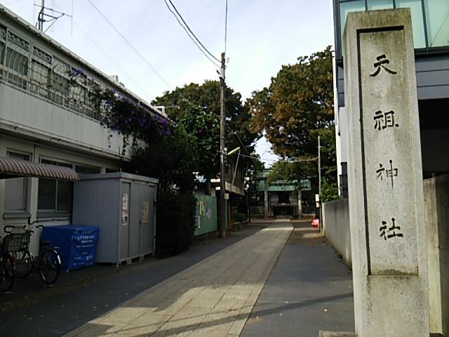天祖神社入り口