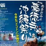 豪徳寺沖縄祭り2014サムネイル