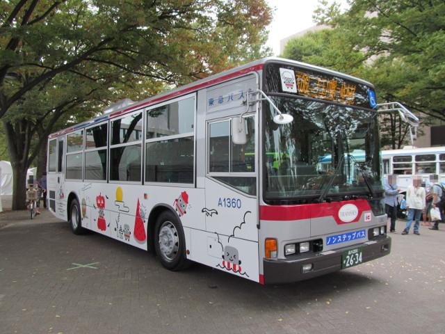 東急バス右ナナメ前