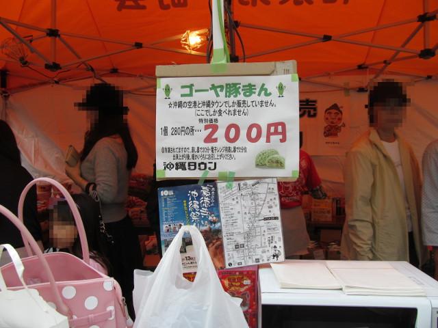 沖縄タウン物販3