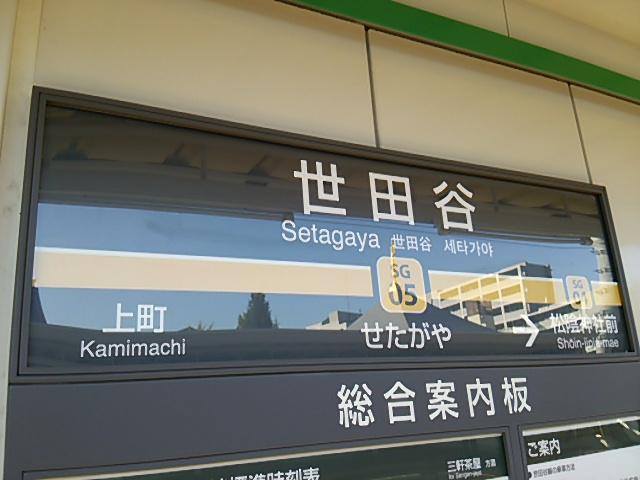 世田谷駅プレート