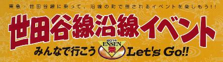 世田谷線沿線イベント2014メイン